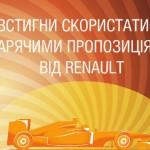 Акційні пропозиції на Renault