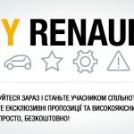 програма «My Renault»