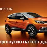 банер-Renault-Captur-на-сайт-730х400